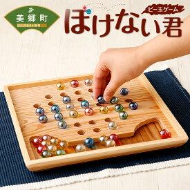 【ふるさと納税】ぼけない君 ビー玉 ゲーム 木製 木工品 ぼけ防止 脳トレ 遊び 老若男女 送料無料