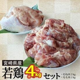 【ふるさと納税】宮崎県産若鶏もも むね肉セット 各2kg 合計4kg 鶏肉 若鶏 もも肉 モモ肉 むね肉 ムネ肉 セット 宮崎県産 国産 送料無料