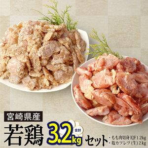 【ふるさと納税】宮崎県産若鶏使用 もも切身IQF、塩かつれつセット 切身 カット済み 合計3.2kg 鶏肉 若鶏 もも肉 モモ肉 チャック付袋 小分け カツレツ かつれつ 簡単 調理 セット 宮崎県産 国