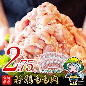 【ふるさと納税】鶏肉 もも 小分け 若鶏 もも肉 切身 冷凍 11袋セット(合計2.75kg) 国産 鳥 宮崎県産 緊急支援 送料無料