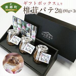 【ふるさと納税】椎茸パテ 2箱×(90g×3本入) ギフトボックス しいたけ どんこ 乾椎茸 ジャム パテ 送料無料