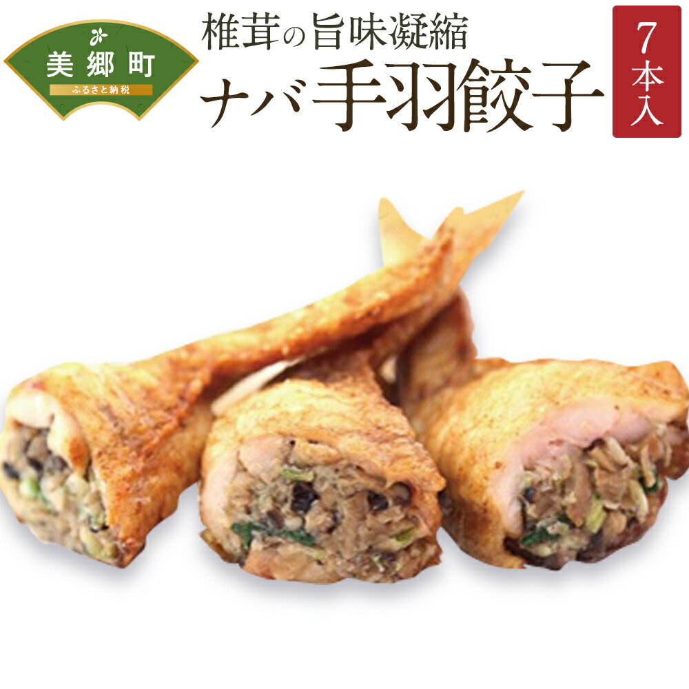 【ふるさと納税】ナバ手羽餃子(7本入) 餃子 椎茸 しいたけ どんこ 鶏肉餃子 ぎょうざ 送料無料