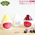 【ふるさと納税】OttO-OttO季節のジェラート140ml×6個セットジェラートデザートアイスアイスクリームギフト贈り物冷凍送料無料
