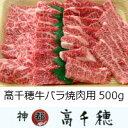 【ふるさと納税】C-24 高千穂牛バラ焼肉用600g