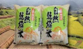 【ふるさと納税】C-6 自然乾燥米10kg
