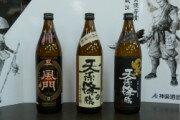 【ふるさと納税】C-15 神楽酒造 芋焼酎3本飲み比べセット