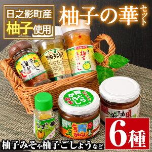 【ふるさと納税】柚子の華セット【A-10】