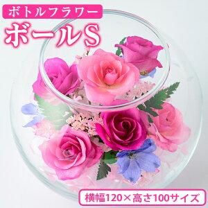 【ふるさと納税】ボトルフラワー<ボールS・W120×H100>日之影の季節の花やお好きな花をボトルに!【D-4】【ボトルフラワーatelier4-flowers】