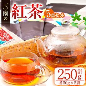 【ふるさと納税】≪有機茶葉≫一心園の紅茶5点セット(各50g・計250g)紅茶好きの方へ!【A-98】【一心園】