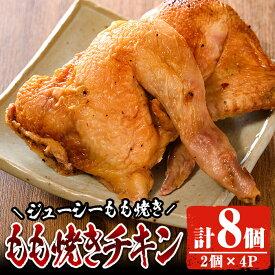 【ふるさと納税】日之影町で人気のもも焼きチキン(2個×4P)ハーブ鶏使用!晩御飯にも晩酌のおつまみにも!【A-125】【ファミリーショップ高舘】