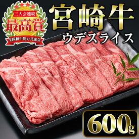 【ふるさと納税】宮崎牛ウデスライス(600g)美味しい牛肉をご家庭で!【A-130】【ミヤチク】