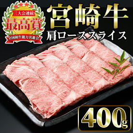 【ふるさと納税】宮崎牛肩ローススライス(400g)美味しい牛肉をご家庭で!【A-131】【ミヤチク】