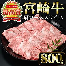 【ふるさと納税】宮崎牛肩ローススライス(計800g・400g×2)美味しい牛肉をご家庭で!【A-132】【ミヤチク】