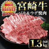 【ふるさと納税】宮崎牛焼肉2種セット<合計1.3kg!ウデ焼肉(600g)・バラ焼肉(350g×2)>美味しい牛肉をご家庭で!【A-133】【ミヤチク】