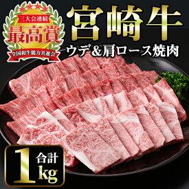 【ふるさと納税】宮崎牛焼肉2種セット<合計1kg!ウデ焼肉(600g)・肩ロース焼肉(400g)>美味しい牛肉をご家庭で!【A-136】【ミヤチク】