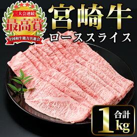 【ふるさと納税】宮崎牛ローススライス(計1kg・500g×2)美味しい牛肉をご家庭で!【A-139】【ミヤチク】