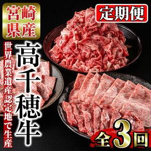 【ふるさと納税】<高千穂牛3ヶ月定期便>A4等級以上!小間切れ・すき焼きセット・焼肉セット全3回!カレーにシチュー煮込み料理に最適な小間切れにすきやき・しゃぶしゃぶ用お肉から焼