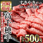 【ふるさと納税】高千穂牛すきやきセット(ロース・モモ各250g)【B-3】