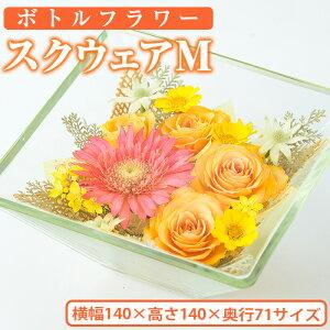【ふるさと納税】ボトルフラワー<スクウェアM・W140×H140×D71>日之影の季節の花やお好きな花をボトルに!【C-7】【ボトルフラワーatelier4-flowers】
