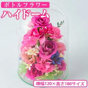 【ふるさと納税】ボトルフラワー<ハイドーム・W120×H180>日之影の季節の花やお好きな花をボトルに!【C-8】【ボトルフラワーatelier4-flowers】