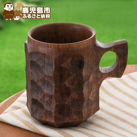 【ふるさと納税】【Akihiro Wood Works】ジンカップ漆 (L)