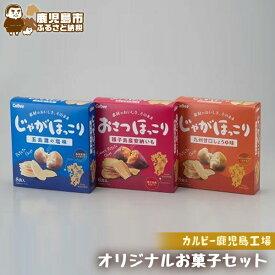 【ふるさと納税】カルビー鹿児島工場 オリジナルお菓子セット