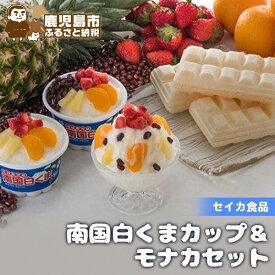 【ふるさと納税】セイカ食品 南国白くまカップ&モナカセット