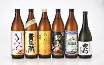 【ふるさと納税】本坊酒造飲み比べ6本セット
