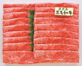 【ふるさと納税】鹿児島県産黒毛和牛うす切り