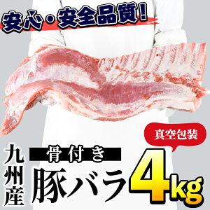 【ふるさと納税】九州産!骨付き豚バラ肉 約4kg(1枚) 【三九】 akune-19-2