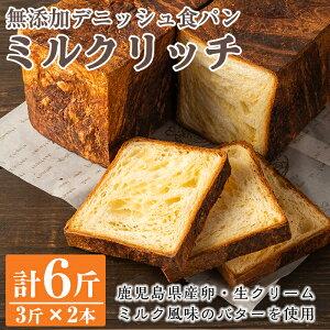 【ふるさと納税】無添加デニッシュ食パン「ミルクリッチ」計6斤(3斤×2本・約2.4kg)!厳選した鹿児島県産卵・生クリーム・ミルク風味のバターを折り込んだこだわりのデニッシュ食パン!カ