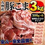 【ふるさと納税】豚肉こま切れ3kgセット【三九】2-6