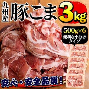 【ふるさと納税】豚肉こま切れ 3kgセット【三九】 2-6