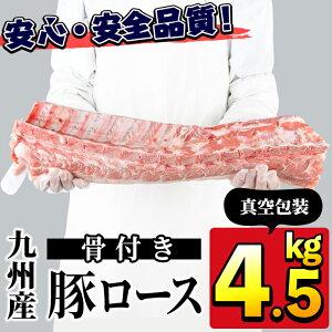 【ふるさと納税】九州産!骨付き豚ロース 約4.5kg(1本)【三九】 akune-22-1