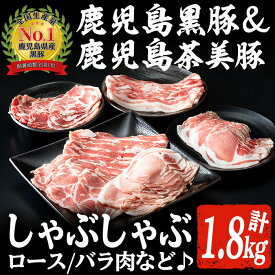 【ふるさと納税】D-1501 鹿児島黒豚と鹿児島のブランド肉茶美豚 しゃぶしゃぶ肉食べ比べセット 計約1.8kg【鹿児島いずみ農業協同組合】4-11