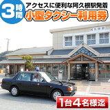 【ふるさと納税】阿久根市小型タクシー貸切フリー利用券(3時間)【第一交通】6-5