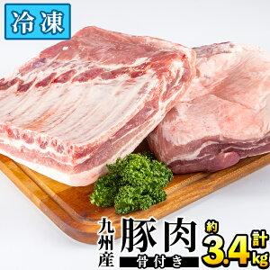 【ふるさと納税】九州産!骨付き豚バラ肉(冷凍) 計約3.4kg 2分割 【三九】 akune-22-3