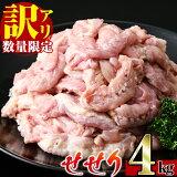 【ふるさと納税】《業務用・訳あり》いずみ鶏こにく(2kg×1袋)鹿児島県産鶏肉!鶏一羽から1本しかとれない希少部位こにく(せせり)をお届け【スーパーよしだ】