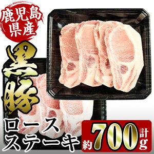 【ふるさと納税】鹿児島県産黒豚ロースステーキ700g(約100g×7枚)とんかつやバーベキューに!トンカツに最適な黒豚肉【スーパーよしだ】
