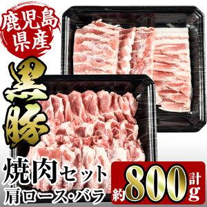 【ふるさと納税】鹿児島県産黒豚焼肉セット800g(黒豚肩ロース焼肉400g・黒豚バラ焼肉400g)普段使いでもバーベキューでも楽しめる黒豚肉!【スーパーよしだ】