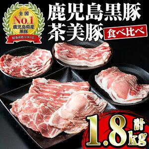 【ふるさと納税】<D-1501>鹿児島黒豚と茶美豚の食べ比べセット(バラ・カタロース・ロース各300g・計1.8kg)【JA鹿児島いずみ】