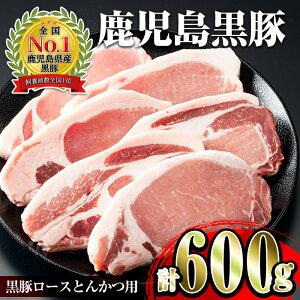 【ふるさと納税】<C-301>鹿児島黒豚(ロース)とんかつセット(計600g)1Pにロース豚カツ用が3枚入!【JA鹿児島いずみ】