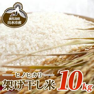 【ふるさと納税】鹿児島県出水市産ヒノヒカリ 架け干し米(10kg・5kg×2袋)【JA鹿児島いずみ(坂本食糧)】