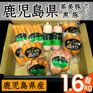 【ふるさと納税】<JA-127>鹿児島黒豚・茶美豚ローストポーク、ソーセージセット(全5種・1.6kg超)国産の豚肉を人気のソーセージなどに!【JA鹿児島いずみ(加工品)】