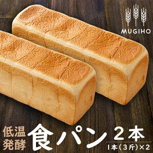 【ふるさと納税】<国産小麦粉使用>低温発酵食パン(1本3斤×2本)こだわりの高級食パン!乳化剤や保存料は不使用で安心安全のふわふわ食感!【パン工房麦穂】