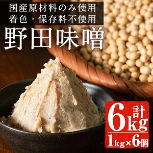 【ふるさと納税】《毎月数量限定》北薩摩・出水の野田味噌(1kg×6・計6kg)国産原料のみ使用した麦みそ!着色・保存料等一切不使用なので安心安全!【ヤマシタ醸造】