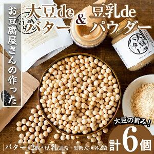 【ふるさと納税】大豆の旨味を引き出した!大豆deバター(140g×2)と豆乳deパウダー黒糖入り(100g×2)と豆乳deパウダー(100g×2)国産大豆の旨味を凝縮!お豆腐屋さんのこだわりが凝縮!【出水食品