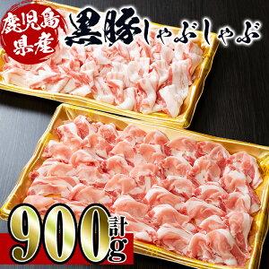 【ふるさと納税】鹿児島産!黒豚しゃぶしゃぶ肉900g(450g×2袋)安心安全の国産豚肉!鹿児島名産の黒豚はあっさりさっぱり!肉の甘みが凝縮!【スーパーよしだ】