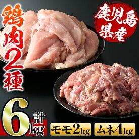 【ふるさと納税】鹿児島県産鶏肉!モモムネ詰め合わせ(計6kg)!モモ肉2kg(2kg×1袋)、ムネ肉4kg(2kg×2袋)【スーパーよしだ】