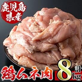 【ふるさと納税】鹿児島県産鶏肉!ムネ(計8kg・2kg×4袋)【スーパーよしだ】